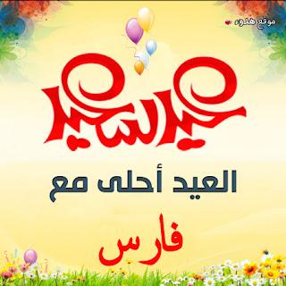 العيد احلى مع فارس