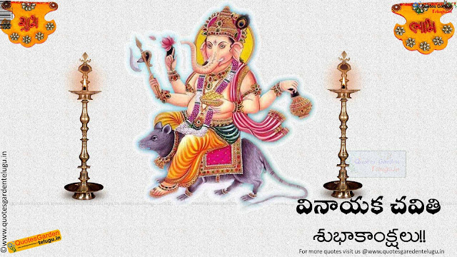 Happy Telugu Vinayaka chavithi HDwallpapers Greetings Quotes Sayings poems wishes