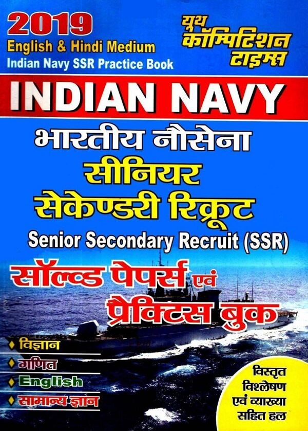 Indian Navy SSR Solved Practice Sets : For Indian Navy Exam Hindi PDF Book