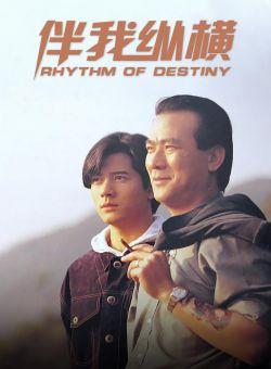 Tung Hoành Ngang Dọc - Rhythm Of Destiny (1992)