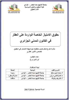 مذكرة ماستر: حقوق الامتياز الخاصة الواردة على العقار في القانون المدني الجزائري PDF