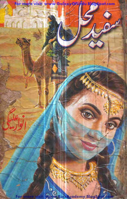 Safaid Mahal by Anwar Alegi