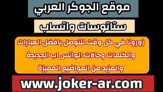 ستاتوسات واتساب 2021 status arabic - الجوكر العربي