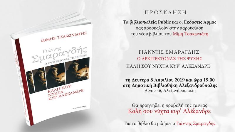 Αλεξανδρούπολη: Παρουσίαση του βιβλίου «Γιάννης Σμαραγδής: Ο αρχιτέκτονας της ψυχής»