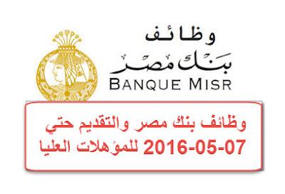 وظائف خالية ببنك مصر BANQUE MISR والتقديم اونلاين حتي يوم 07-05-2016