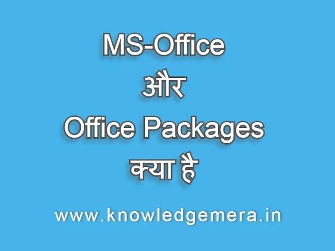 MS-Office और Office Packages क्या है