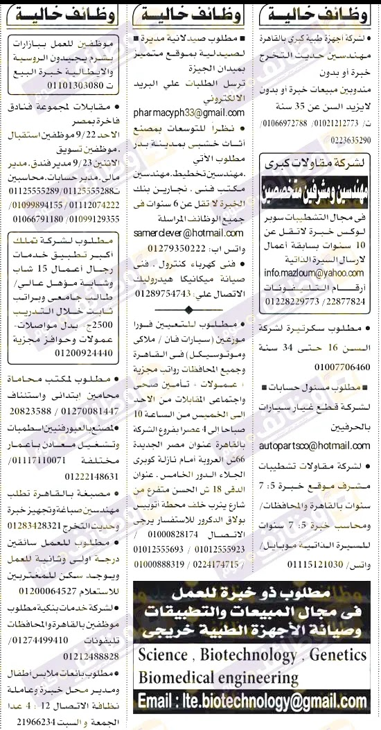 وظائف الاهرام الجمعة 20 سبتمبر 20/9/2019