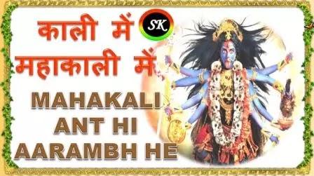 Mahakali Theme - karm main moksh bhi main lyrics