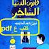 تحميل ديوان قانون الدنيا الساخر pdf نبيل عبد الحميد