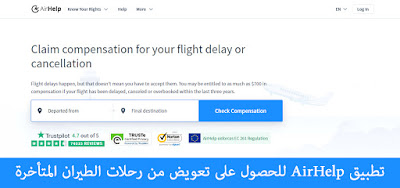 تطبيق AirHelp للحصول على تعويض من رحلات الطيران المتأخرة