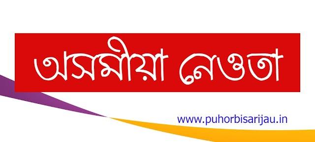 Assamese Neuta   Assamese Table   নেওতা