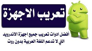 تعريب هواتف الاندرويد التي لا تدعم اللغة العربية بدون روت مجانا 2020 تعريب اندرويد سامسونج هواوي روت لغة عربيه
