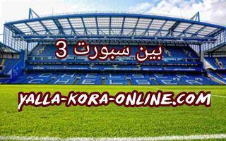 مشاهدة قناة بي ان سبورت 3 بدون تقطيع bein sports 3