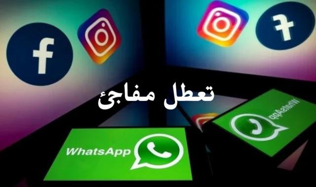 تعطل مفاجئ يوقف تطبيقات فيسبوك و إنستغرام و واتساب