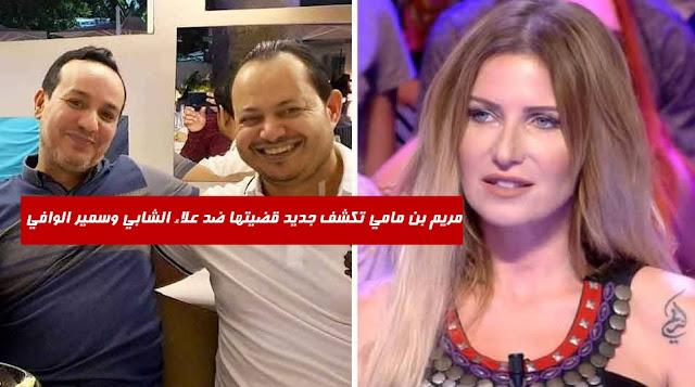 مريم بن مامي تكشف جديد قضيتها ضد علاء الشابي وسمير الوافي