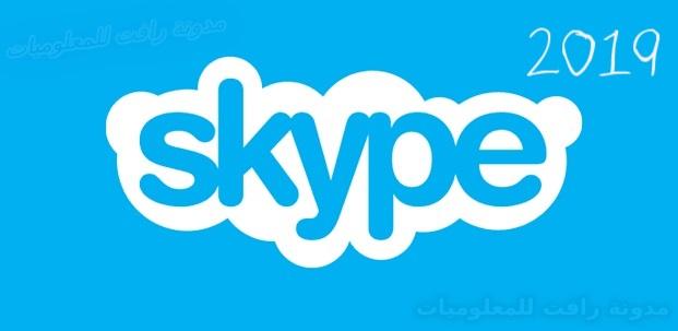 https://www.rftsite.com/2018/12/download-skype-2019.html