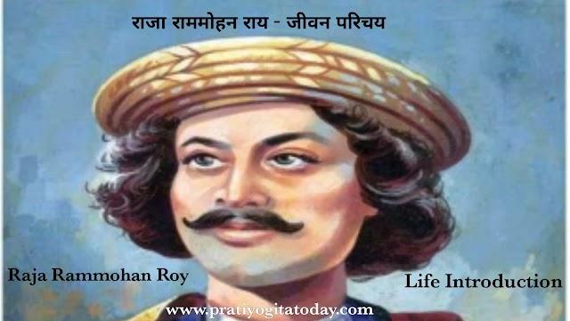 राजा राममोहन राय - जीवन परिचय