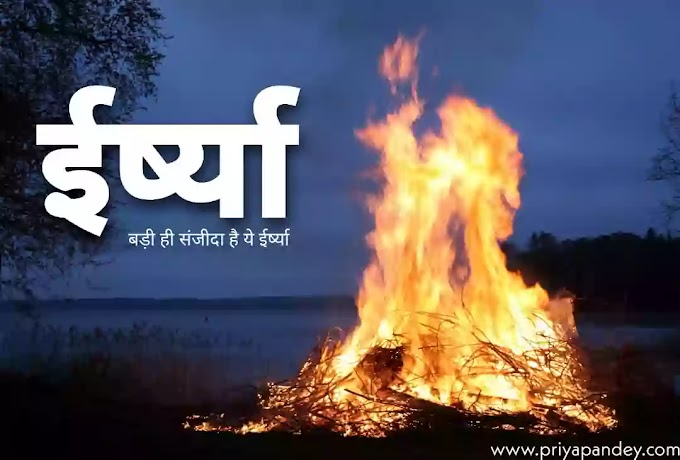 ईर्ष्या | Hindi Poetry Thoughts Written By Priya Pandey