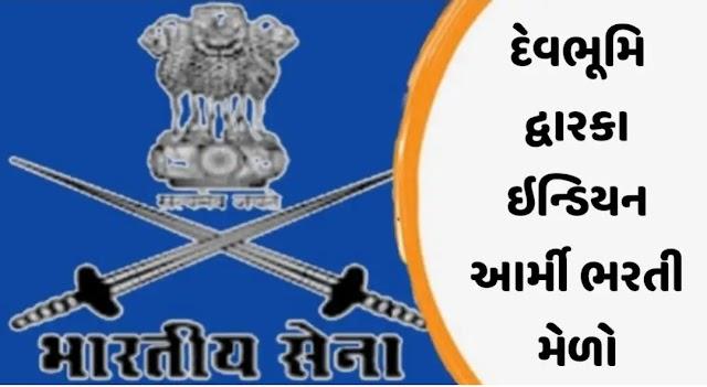 Indian Army Open Recruitment Fair Devbhoomi Dwarka 2020
