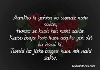 Valentine Day Hindi Shayari, Image 2018 sms