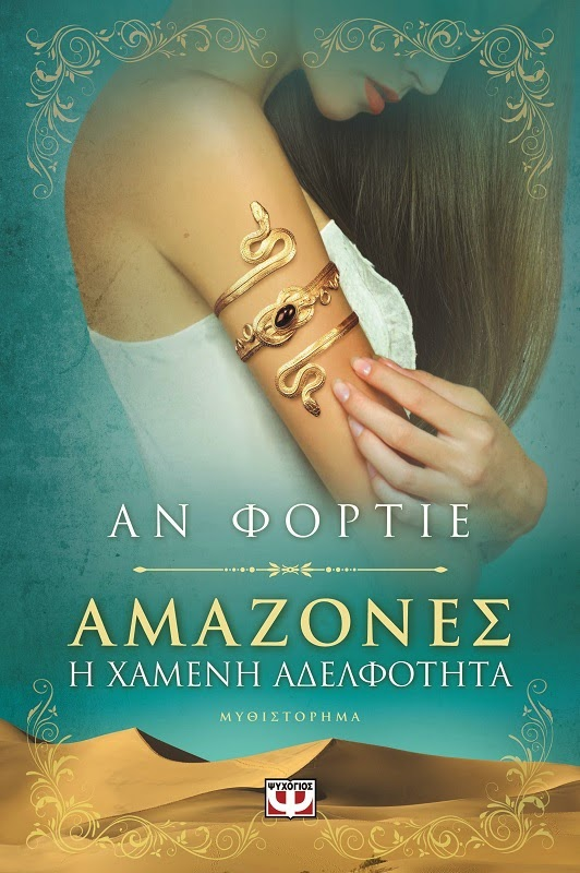http://www.culture21century.gr/2015/03/anne-fortier-book-review.html