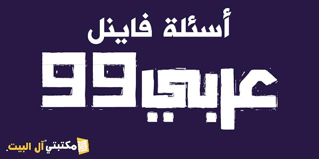 مكتبتي ال البيت - أسئلة فاينل مادة عربي 99