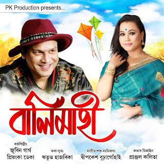 BALI MAHI Lyrics  ZUBEEN GARG & PRIYANKA  New Assamese Song Lyrics