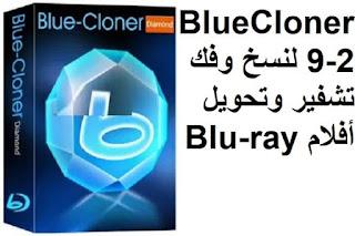 Blue-Cloner 9-2 لنسخ وفك تشفير وتحويل أفلام Blu-ray