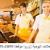 مطلوب بائعتين  بمخبزة بمدينة مراكش - كيليز