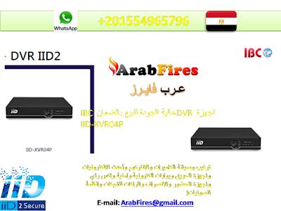 اجهزة DVR عالية الجودة للبيع بالضمان IBC IID-XVR04P