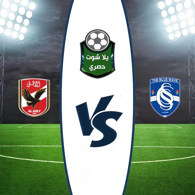 مشاهدة مباراة الأهلي وسموحة بث مباشر اليوم الإثنين 23/09/2019 الدوري المصري