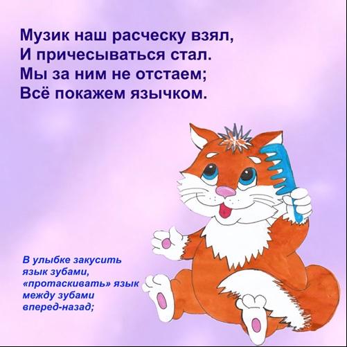 Развитие речи ребенка Блог Марины Майоровой: Утро с ...