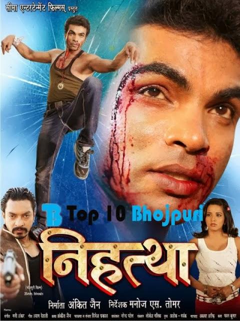 Nihattha (2014): Bhojpuri Movie Star Cast, Release Date, Monalisa