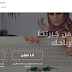 افضل شبكة افلييت ، عرب كليكس من خلال عروض CPA