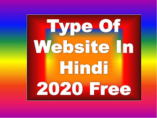 Type Of Website In Hindi