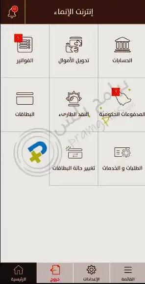 خدمات تطبيق بنك الانماء