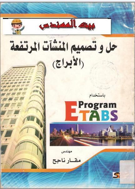 تحميل برنامج الاتوكاد عربي مجانا