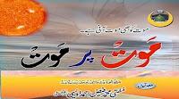 The Death of Death == Maut Par Maut == Islamic View of Death in Urdu