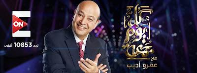 برنامج كل يوم برنامج متنوع  بأسلوب عمرو أديب المتميز.