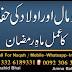 Jaan O Maal Ke Hifazat Ka Best Amal In Ramadan