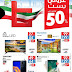 Best Al Yousifi Kuwait - Hala Feb Offers