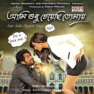 Ami Shudhu Cheyechi Tomay Bengali Movie Songs Download