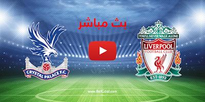 كورة لايف بث مباشر مشاهدة مباراة ليفربول وكريستال بالاس 19-12-2020 الدوري الانجليزي