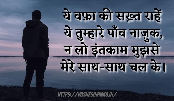 Best Sad Shayari In Hindi