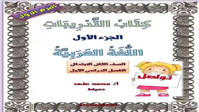 كتاب التدريبات فى اللغة العربية كاملا للصف الثاني الابتدائى الترم الاول 2020 منهج اكتشف