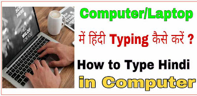 Computer Laptop pc me hindi Typing kaise kare