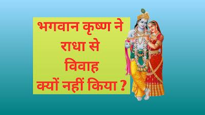Bhagwan krishan ne radha se vivah kyun nahin kiya , krishan radha vivah kyun nahin hua