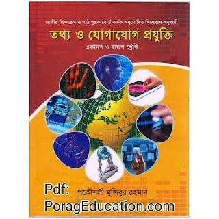 তথ্য ও যোগাযোগ প্রযুক্তি- প্রকৌশলী মজিবুর রহমান pdf download