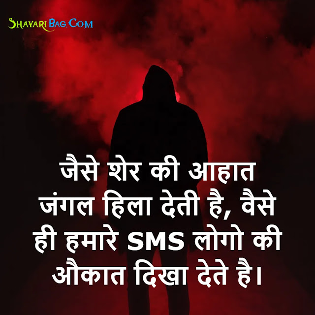 Attitude SMS in Hindi Collection