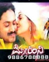 Mohini 9886788888 Kannada Movie